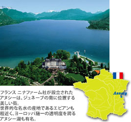 フランス ニナファーム社